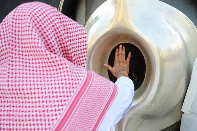 Hajar Aswad. Foto Araab News.